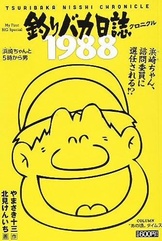 釣りバカ日誌クロニクル 1988 (My First Big SPECIAL)
