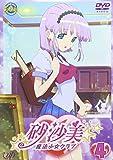 砂沙美☆魔法少女クラブ 4(通常版)[DVD]