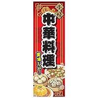 のぼり/のぼり旗『中華料理/中華/CHINA』180×60cm A柄