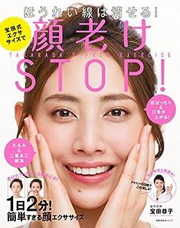 [宝田 恭子]の宝田式エクササイズで顔老けSTOP! 主婦の友生活シリーズ