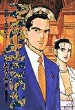 メドゥーサ(9) (ビッグコミックス)