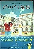 パリパリ伝説 5 (FEELCOMICS) (Feelコミックス)