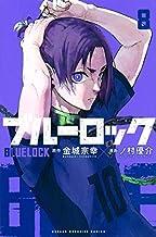 ブルーロック コミック 1-8巻セット [コミック] 金城宗幸; ノ村優介