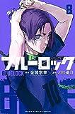 ブルーロック コミック 1-8巻セット