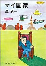 マイ国家 (新潮文庫)