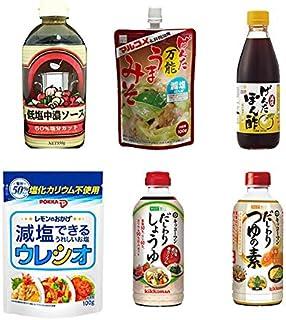低塩調味料6種セット(6種類各1個)