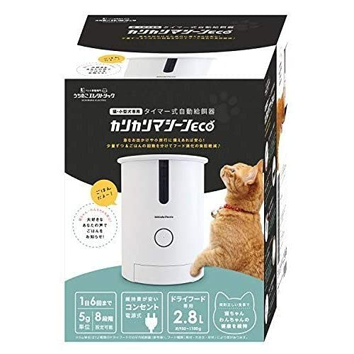 カリカリマシーンECO 自動給餌器 猫 小型犬 専用 消化器サポート (消化器の負担軽減) のための少量&多回給餌モデル 自動給餌機 日本メーカーによる安心 キャットフード 猫餌 犬餌 ドッグフード ドライフード用 自動えさやり器