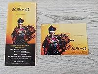 NHK 麒麟がくる ポストカード&登場人物も分かるリーフレット