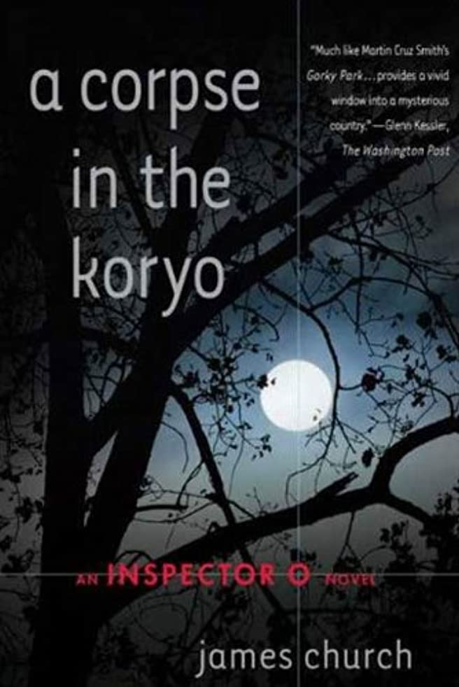 はねかけるきらめく神経衰弱A Corpse in the Koryo: An Inspector O Novel (Inspector O Novels Book 1) (English Edition)
