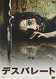 デスパレート[DVD]