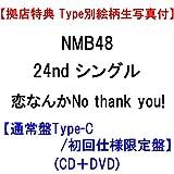 【拠店特典 Type別絵柄生写真付】 NMB48 恋なんかNo thank you! 24nd シングル 【通常盤Type-C/初回仕様限定盤】(CD+DVD)