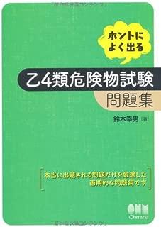 ホントによく出る乙4類危険物試験問題集 (LICENCE BOOKS)