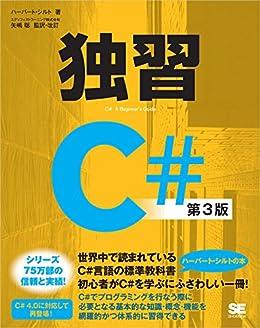 [ハーバート・シルト, 矢嶋聡]の独習C# 第3版