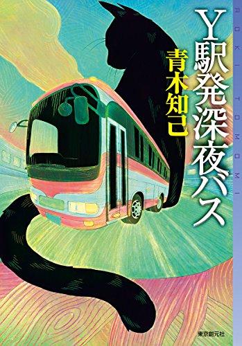 Y駅発深夜バス (ミステリ・フロンティア)