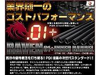 【PDI】RAVEN 01+インナーバレル≪247mm / G36C・P90・M4 short≫