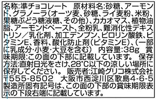 江崎グリコアーモンド効果38g×10個