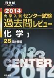大学入試センター試験過去問レビュー化学1 2014 (河合塾series)