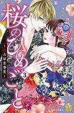 桜のひめごと ~裏吉原恋事変~(3) (姉フレンドコミックス)