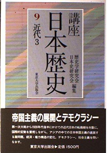 講座 日本歴史 (9)