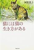 文庫 猫には猫の生き方がある (草思社文庫)