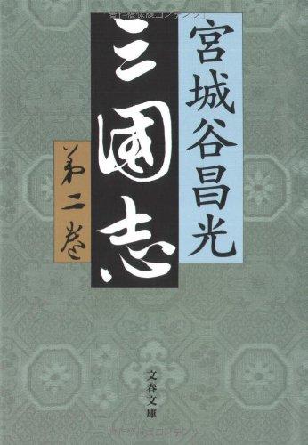 三国志 第二巻 (文春文庫)