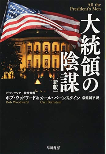 大統領の陰謀〔新版〕 (ハヤカワ・ノンフィクション文庫)の詳細を見る