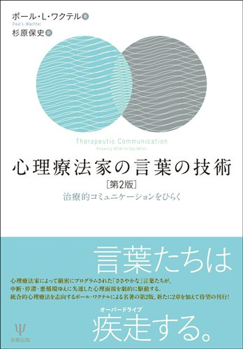 心理療法家の言葉の技術[第2版]―治療的コミュニケーションをひらくの詳細を見る