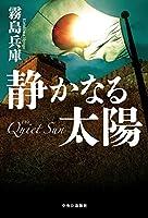 静かなる太陽 (単行本)