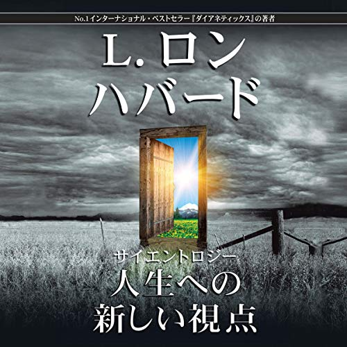 Scientology: A New Slant on Life (Japanese Edition) cover art