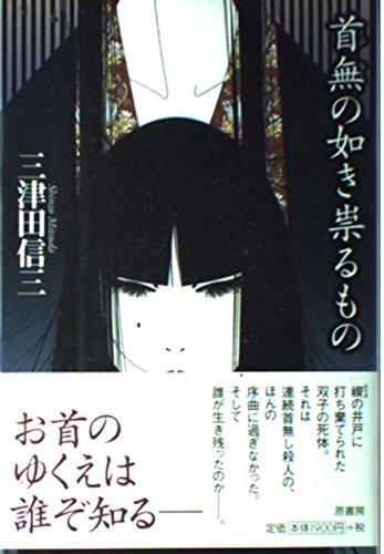 首無の如き祟るもの (ミステリー・リーグ)
