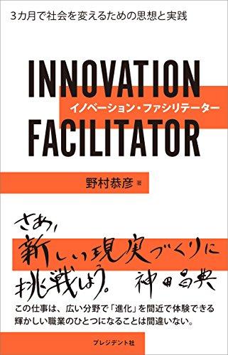 イノベーション・ファシリテーターの詳細を見る