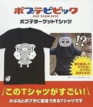 ポプテピピックポプ子ターゲットTシャツ ([バラエティ])