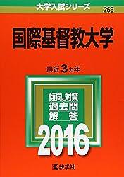 ICU(国際基督教大学) (2016年版大学入試シリーズ)・赤本・過去問
