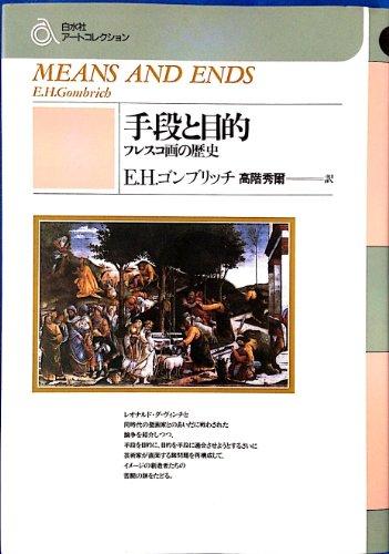 手段と目的—フレスコ画の歴史(白水社アートコレクション)