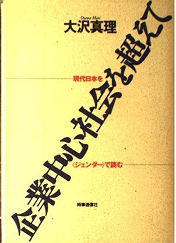 企業中心社会を超えて―現代日本を「ジェンダー」で読む