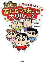 クレヨンしんちゃん 本, '関連検索キーワード'リストの最後