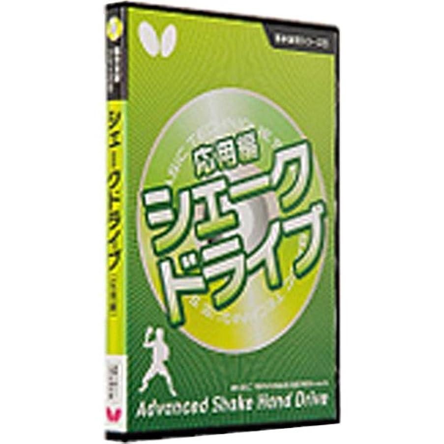 北方シャベル各[バタフライ] 基本技術DVDシリーズ 5 シェークドライブ(応用編) 81310