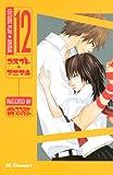 コスプレ☆アニマル(12) (デザートコミックス)