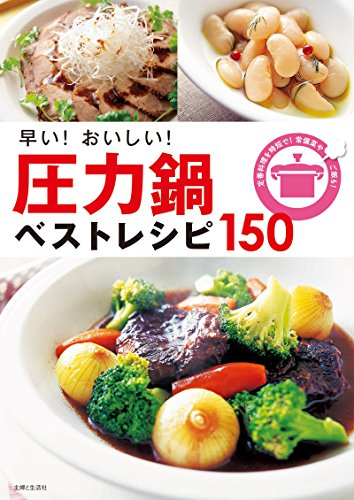 早い!おいしい!圧力鍋ベストレシピ150