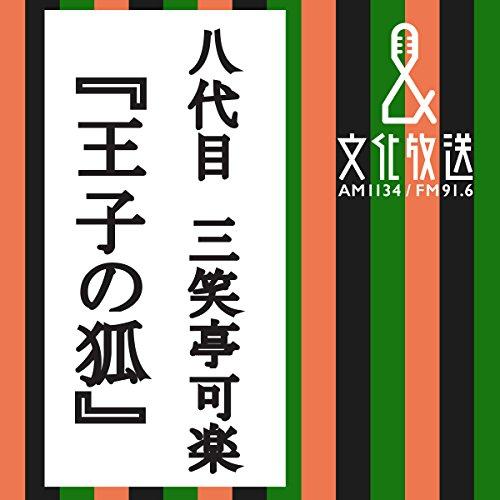 王子の狐 | (株)文化放送