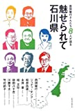 西田敏行さんたち8人が語る魅せられて石川県