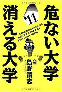 危ない大学・消える大学 2011年版 (YELL books)