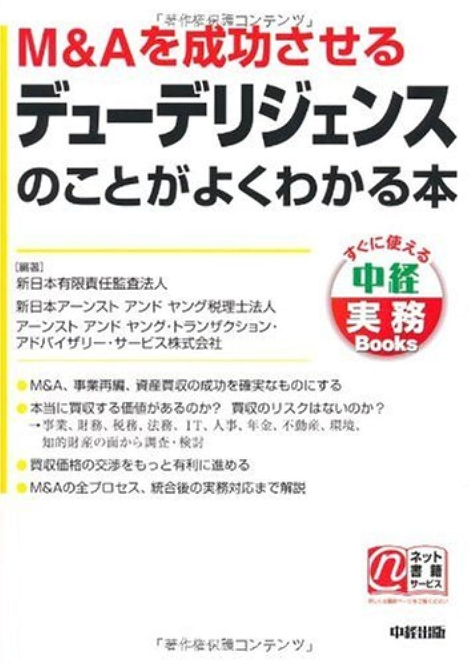 道分割仲介者M&Aを成功させるデューデリジェンスのことがよくわかる本 (中経実務Books)