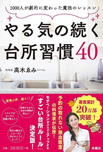 やる気の続く台所習慣40