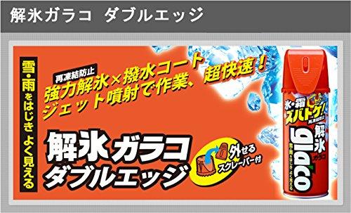 SOFT99(ソフト99)『解氷ガラコダブルエッジ』