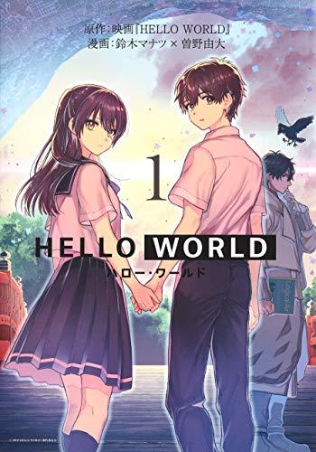 HELLO WORLD 1 (ヤングジャンプコミックス)