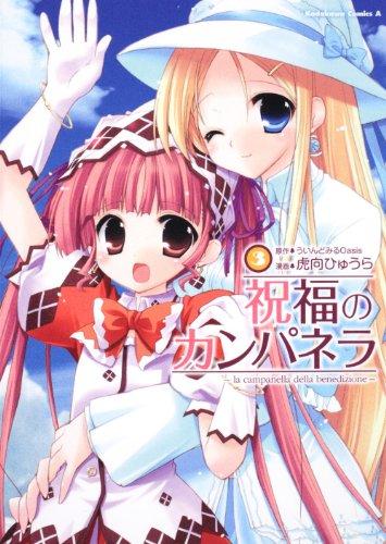 祝福のカンパネラ (3) (角川コミックス・エース 136-5)