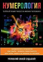 Нумерология. Тайный язык чисел в жизни чел&#10
