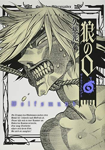狼の口 ヴォルフスムント 6巻 (ビームコミックス)