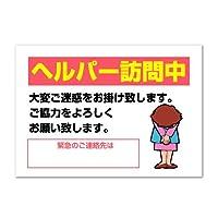 ポスター 【ヘルパー訪問中】 介護ヘルパー訪問中 連絡先欄あり (B3サイズ 364×515㎜)